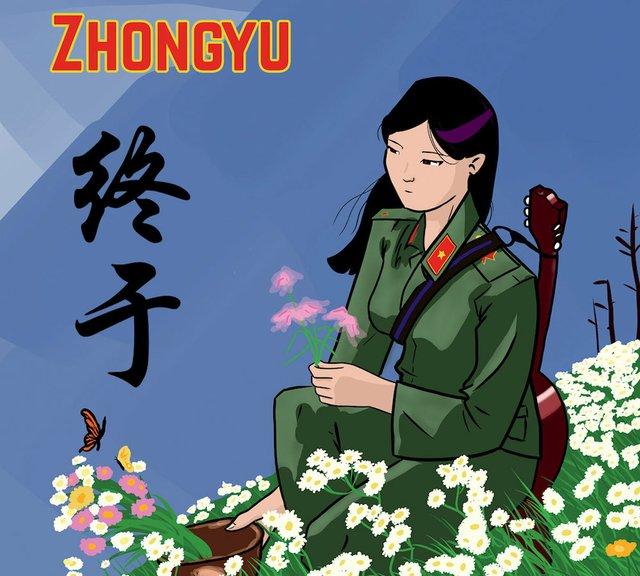 zhongyu.jpg.jpe